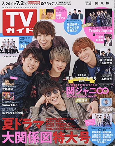 TV ガイド 最新号 表紙画像