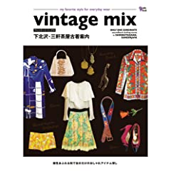vintage mix 最新号 サムネイル