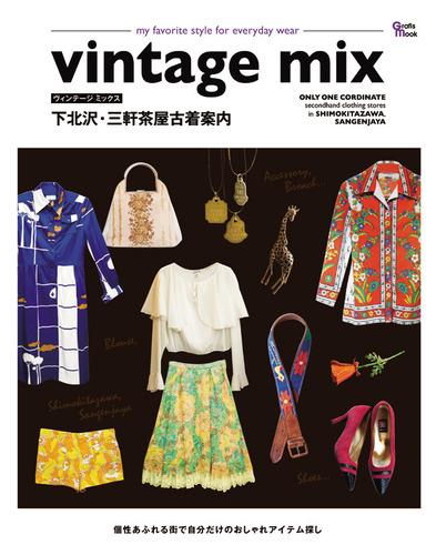 vintage mix 最新号 表紙画像
