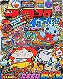 CoroCoro Ichiban! ~ Japanese Comic (Manga) Magazine APRIL 2015 Issue [JAPANESE EDITION] APR 4