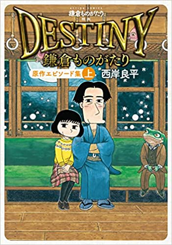 鎌倉ものがたり 映画「DESTINY鎌...