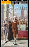 アメリカ人の物語 建国の父 ジョージ・ワシントン 上: 合本版4 (歴史世界叢書)