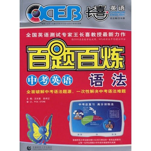 sh test Article title Bailian English: Listening (the test) (with CD Disc 1)(Chinese Edition) (Long Hi Book Test)