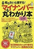 マイナンバー丸わかり本 (プレジデントムック)