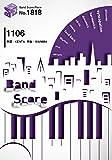 バンドスコアピースBP1818 1106 / WANIMA (BAND SCORE PIECE)