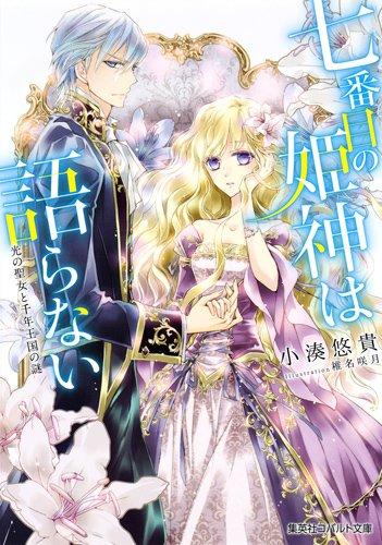 七番目の姫神は語らない 光の聖女と千年王国の謎 (コバルト文庫)