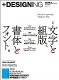 +DESIGNING VOLUME 40 (マイナビムック)