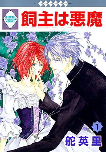 飼主は悪魔(1) (冬水社・いち*ラキコミックス) (いち・ラキ・コミックス)