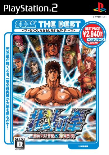Hokuto No Ken / Fist of the North Star (Sega the Best) (Requires Japanese PS2 - Japanese Language Import)