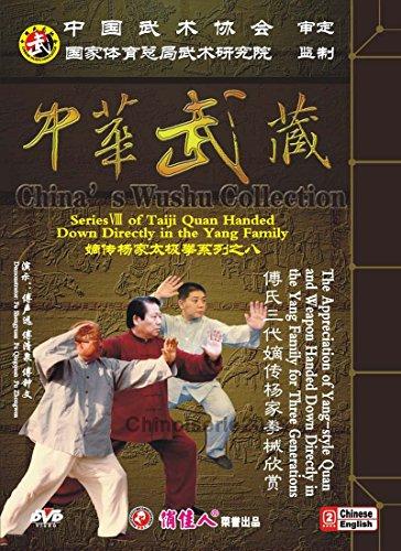 Yang Style Taichi Taiji Quan & Weapon Appreciation by Fu Shengyuan 6DVDs