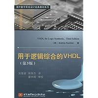 国外数字系统设计经典教材系列:用于逻辑综合的VHDL(第3版)