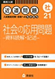 近道問題 21 社会の応用問題 ―資料読解・記述― (近道問題シリーズ)