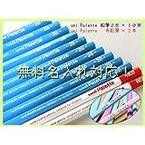 【ひらがな / カタカナ名入れ】三菱鉛筆 uni Palette ユニパレット かきかた鉛筆2B cdm-R3058K 赤鉛筆セット 箱入 水色
