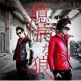 臆病な狼(初回限定盤)(DVD付)