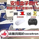 Cocotron UBOX5 國際版安博盒子5代 Unblock Tech Gen5 I900 OS 16GB IPTV TV Box Chinese
