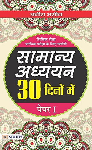 Read Online Samanya Adhyayan 30 Dinon Mein pdf