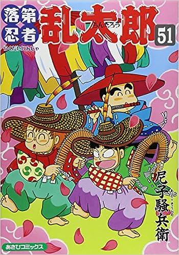 Amazon.com: Volume 51 Rakudai Ninja Rantaro (Asahi Comics ...