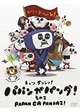 パパンがパンダ その2 [DVD]
