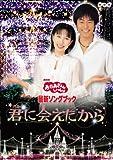 NHKおかあさんといっしょ 最新ソングブック「君に会えたから」 [DVD]