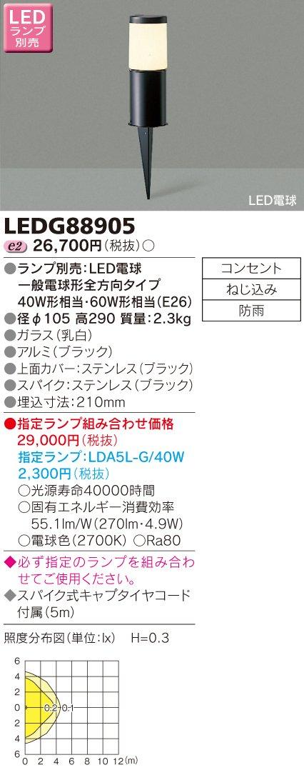 東芝(TOSHIBA)  LEDガーデンライト門柱灯 (LEDランプ別売り) LEDG88905 B007WQA0JQ 10505