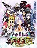 戦御村正 -剣の凱歌- DX 遊戯強化版(アペンドディスク)