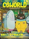 CGWORLD (シージーワールド) 2017年 04月号 vol.224 (特集:最新レンダラ徹底比較、デジタル作画 最新動向)