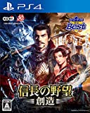 コーエーテクモ the Best 信長の野望・創造 - PS4