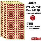 サイズ シール 業務用 大きさ=直径1.3cmXS S M L XL XXL 3XL 4XL 5XL 6XL1シート128枚x10シート1280枚入り仕分け ラベル 服 表示 アパレル サイズ表示 size M