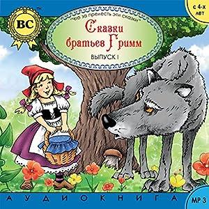 Skazki brat'ev Grimm. Chast' 1 Audiobook