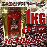 クラシカルコーヒーロースター SPブラジルブレンド 深煎 1kg 豆