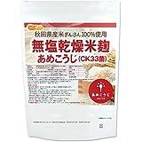無塩乾燥 米麹 あめこうじ (CK33菌) 900g 秋田県産米ぎんさん使用 酵素力価が通常麹菌の約2倍 [01] NICHIGA(ニチガ) 米こうじ
