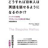 どうすれば日本人は英語を話せるようになるのか! ?