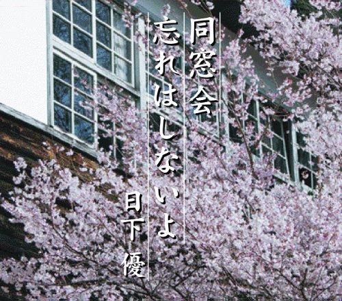 Yu Kusaka - Dousoukai / Wasure Ha Shinaiyo [Japan CD] QACL-10028