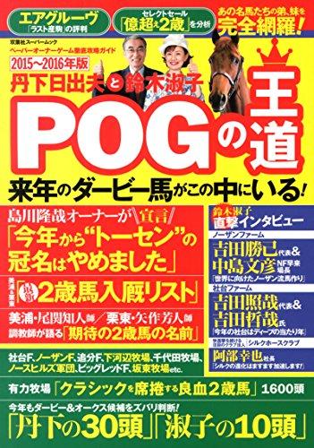 丹下日出夫と鈴木淑子「POGの王道2015-2016年版」