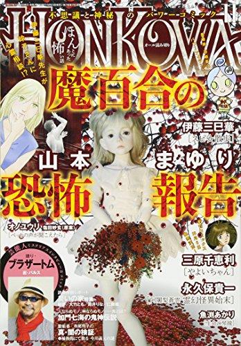 HONKOWA (ほん怖) 2017年 11 月号 [雑誌]