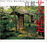 img - for The Tea Garden (Kyoto's Culture Enclosed) book / textbook / text book