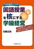 国語授業を核にする学級経営 (次世代教師シリーズ)