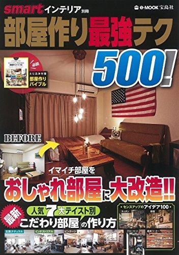 smartインテリア別冊 部屋作り最強テク500! (e-MOOK)