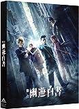 舞台「幽☆遊☆白書」 [DVD]