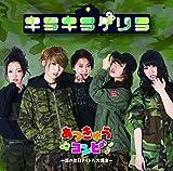 V.A. - Atsukyu Compi. Atsushi No Kyujitsu Idol Dai Shugo Kirakira Guerrilla Ver. [Japan CD] AMEH-30001K