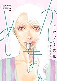 かしましめし(2)【電子限定特典付】 (FEEL COMICS)