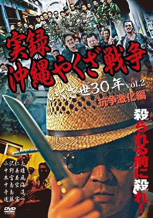 「沖縄ヤクザ 抗争」の画像検索結果
