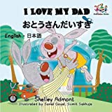 I Love My Dad (English Japanese bilingual books, japanese children books): japanese kids books,japanese children stories