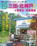 くるり三田・北神戸+西宮北・有馬温泉2