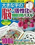 大きな字の脳が活性化する100日間パズル2 (Gakken Mook)