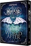 World After (Penryn & the End of Days) (Chinese Edition)