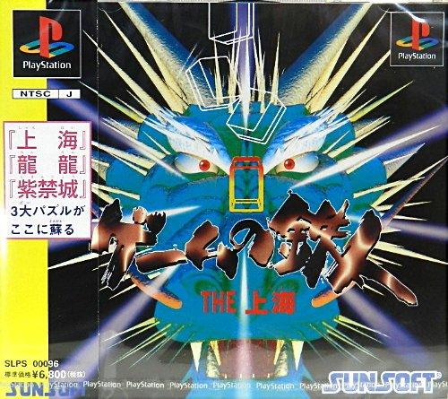 ゲームの鉄人 THE上海