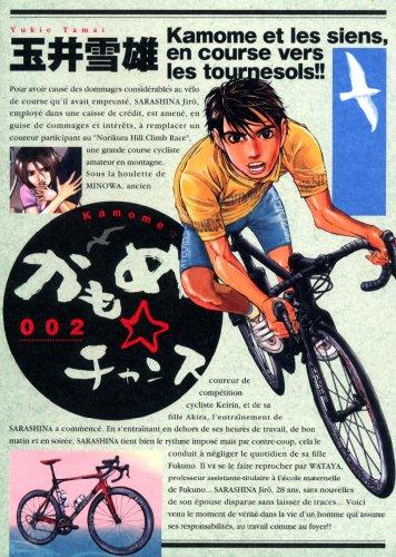 かもめチャンス 2 (ビッグコミックス)