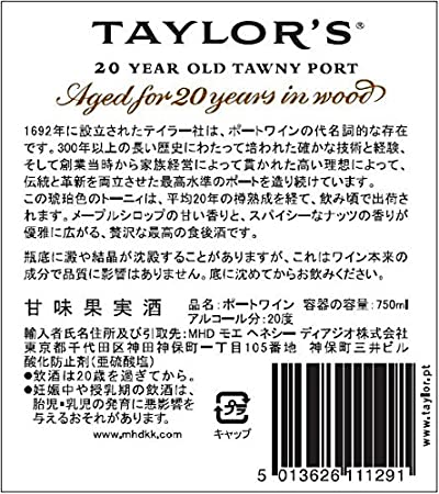 Taylor's 20 Years Old Tawny Port 20% - 750ml