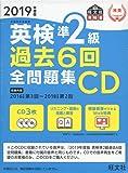 2019年度版 英検 準2級 過去6回全問題集CD (旺文社英検書)